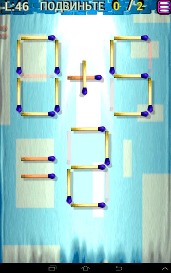 Игра со спичками скачать бесплатно на андроид игра