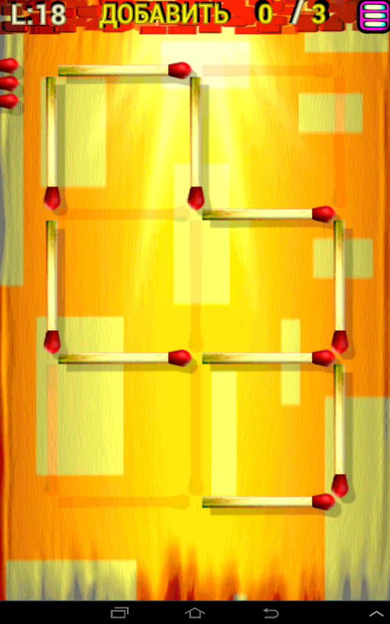 Скачать игру головоломка спички бесплатно
