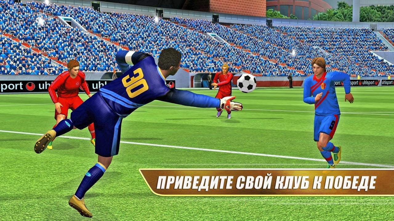 для лучший футбольный симулятор андроид ребенок больше времени