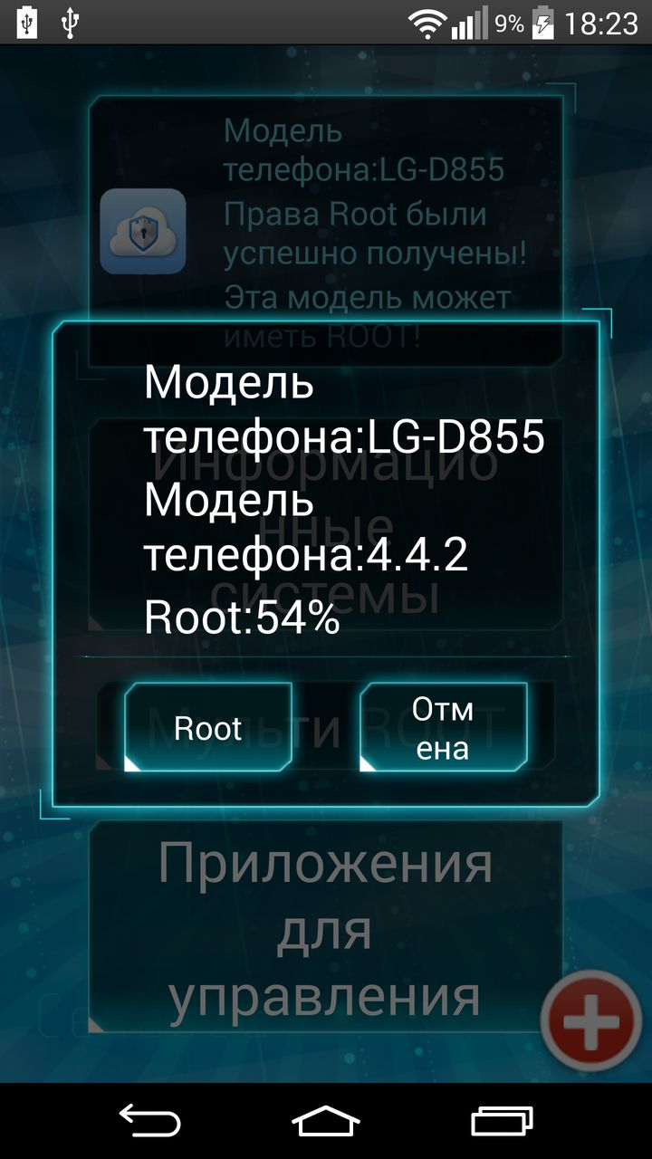 Программа Рут На Андроид
