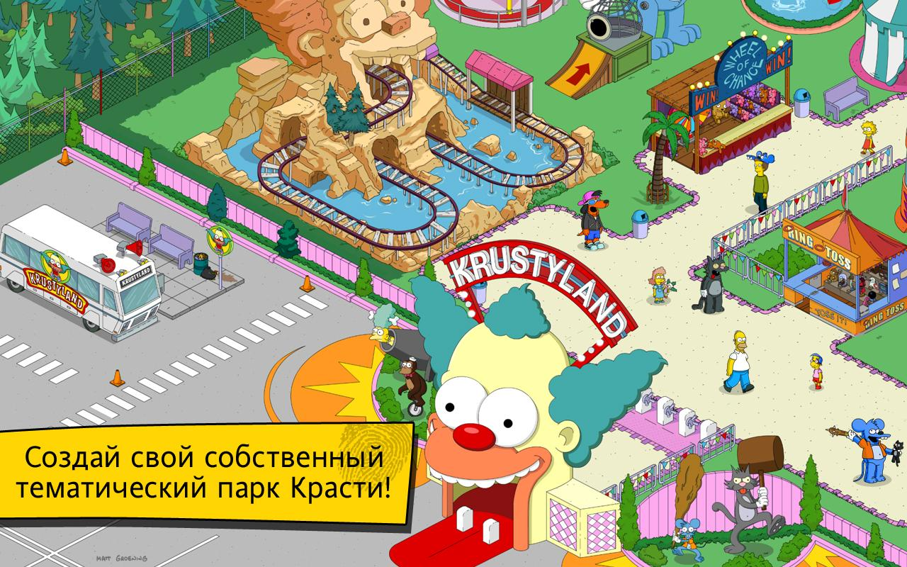 Скачивать simpsons tonight - c