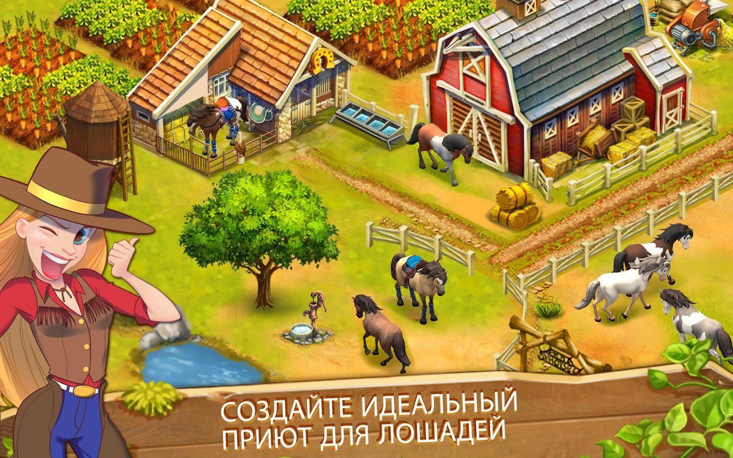 Horse haven world adventures для android cкачати - скачати