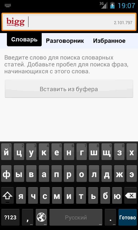 Словарь Англо Русский Слова