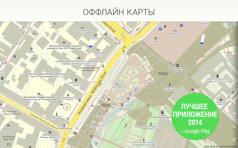 Maps me для андроид язык подсказок русский - 412