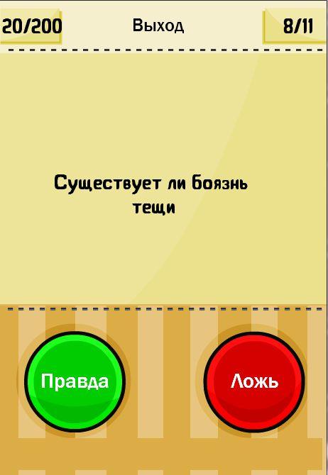 Скачать правда или ложь – игра 2. 4 для android.