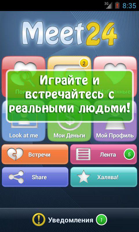 3d знакомства мобильная андроид
