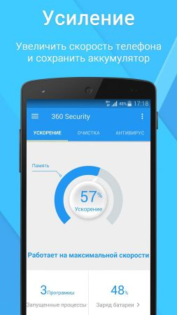 360 Mobile Security