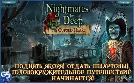 Кошмары из глубин ( Nightmares from the Deep )