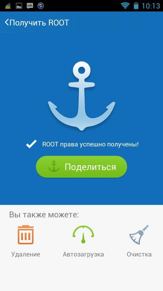 Апк для получения рут прав на андроид