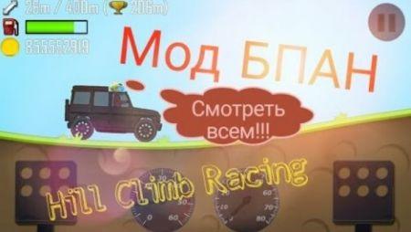 HCR БПАН МОД